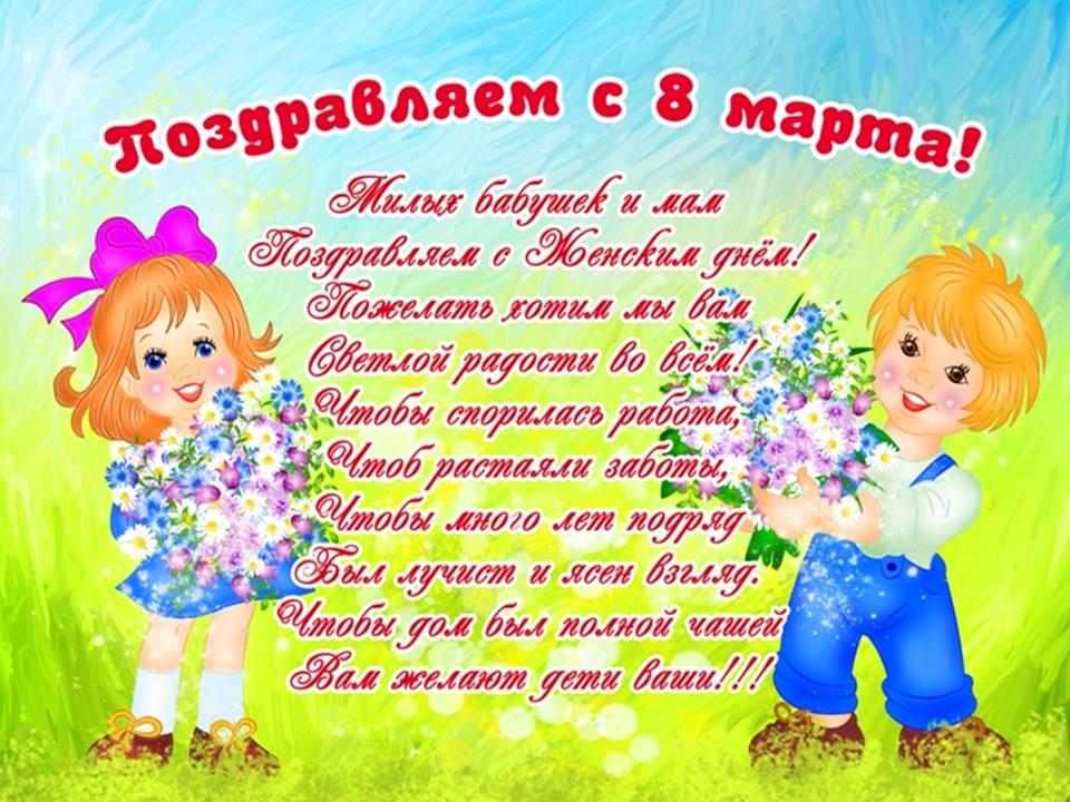 Поздравления мам в детском саду